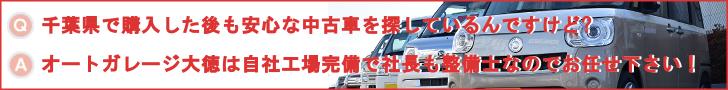 オートガレージ大徳Q&A
